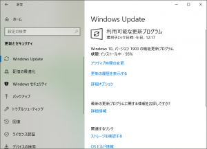 20190522a_windows10version1903update