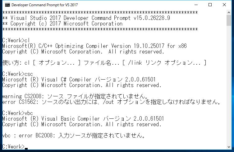 Visual Studio:コマンドラインでコンパイルする: HandsOnIT