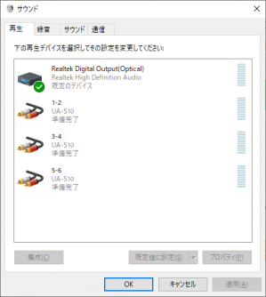 20200731b_windowscontrolpanelsound