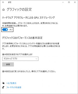 20200625a_windowsgraphicssetting