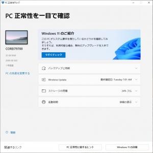 20210921c_windowschecktool1