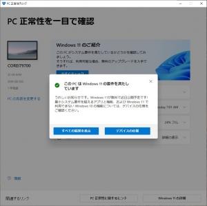 20210921d_windowschecktool2