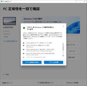 20210921e_windowschecktool3