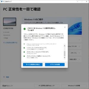 20210921f_windowschecktool4